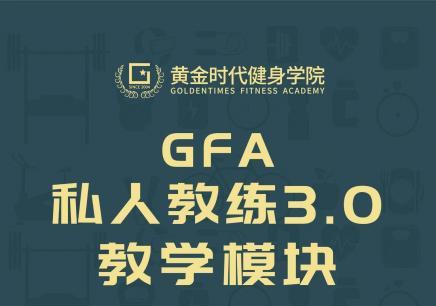 鄭州精英私人健身教練十大培訓機構排行榜