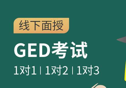 上海GED培訓
