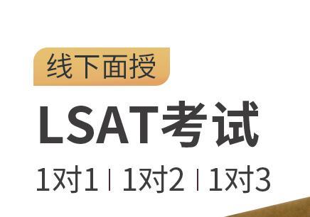 上海LSAT培訓