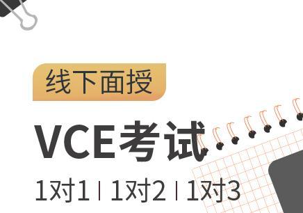 上海VCE培訓