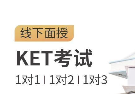 上海KET