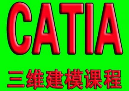 余姚CATIA建模設計培訓哪家好