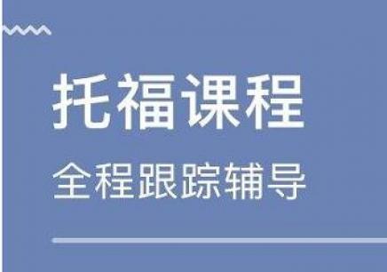 深圳托福培训班哪个好