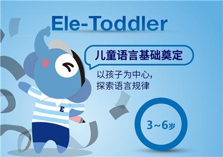 北京兒童英語3-6歲培訓班