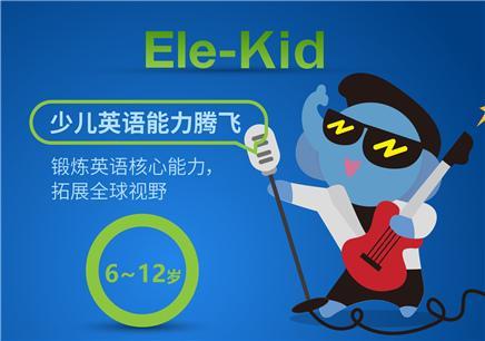 北京少兒英語6-12歲培訓班