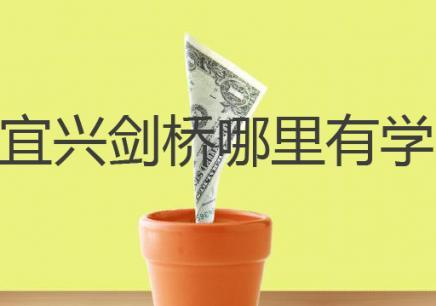 宜興劍橋少兒英語培訓