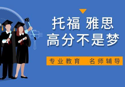 宜兴雅思6.5分英语考前冲刺班