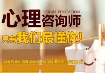 漳州心理咨询师_2019报名条件/时间/费用