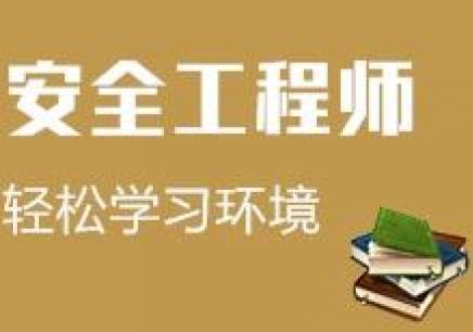 漳州安全工程师培训