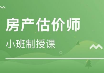 漳州2019年房产估价师招生简章