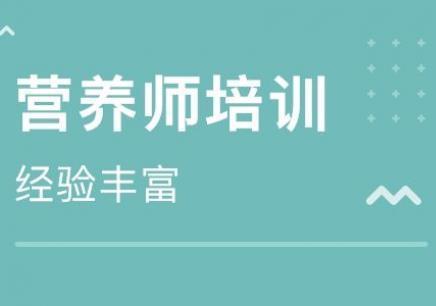 漳州营养师招生简章
