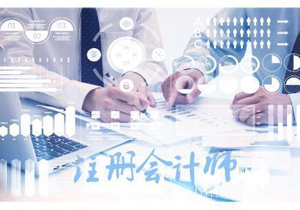 2019年漳州注册会计师培训班