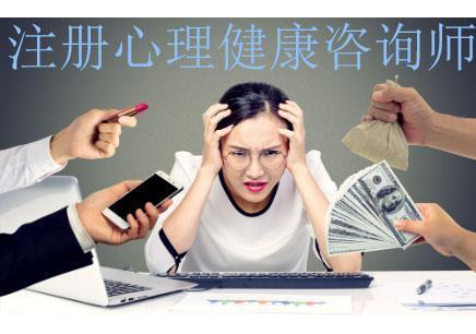漳州注册心理健康咨询师培训班