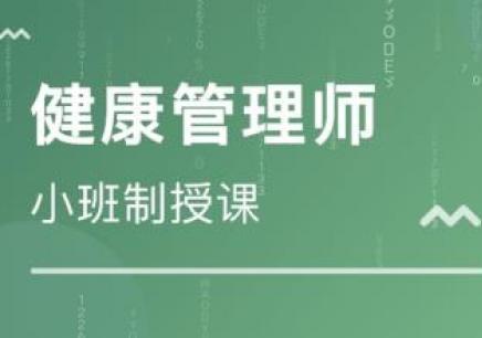 柳州健康管理师培训课程