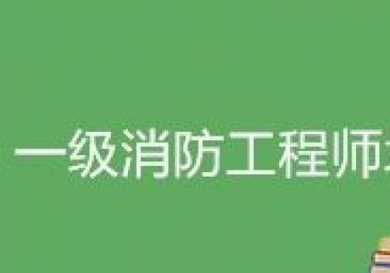 柳州一级消防工程师培训机构