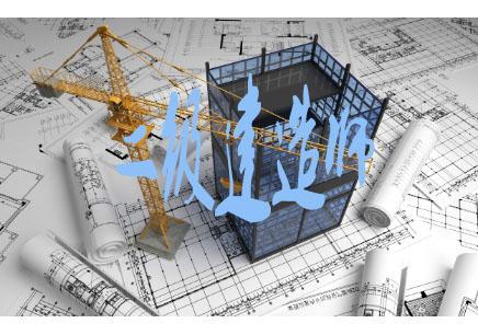 东营二级建造师报考条件,报考时间