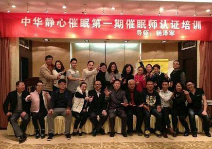 重庆催眠师培训