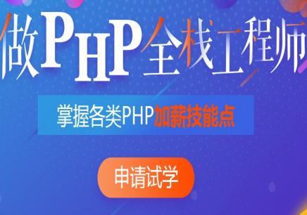 江门PHP系统开发费用