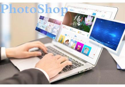 东营PhotoShop学起来难吗哪里可以学