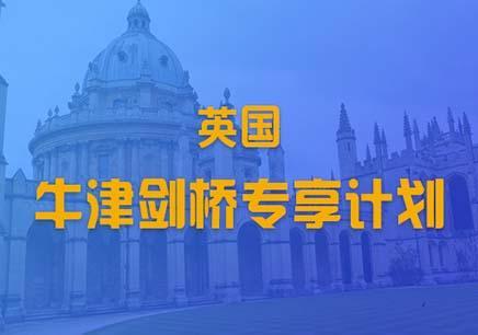 西安英国牛津剑桥留学中介