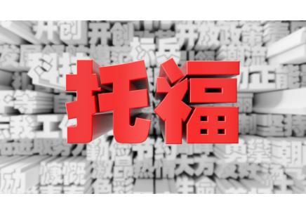 东营托福培训课程推荐