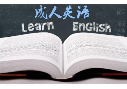 东营成人英语培训课程哪里有