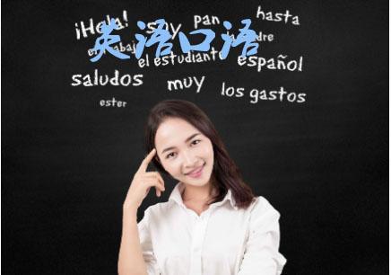 东营英语口语学习哪里有