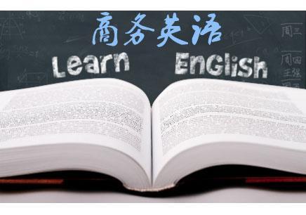 东营的商务英语培训课程机构哪家好