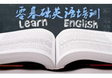 东营零基础英语培训课程哪里有多少钱