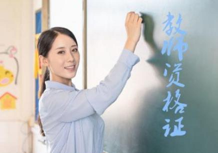 2020年柳州教师资格证招生简章