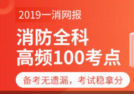 2020年柳州一级消防工程师招生简章