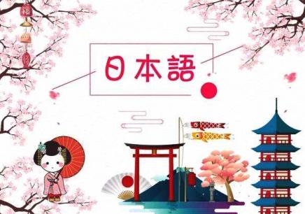 贵阳日语出国培训学校推荐