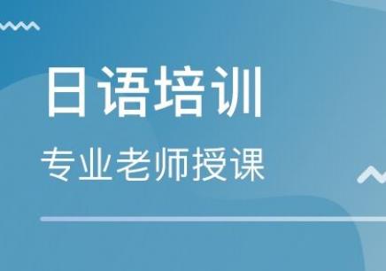 贵阳五大日语培训机构排名
