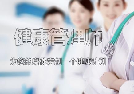 江门健康管理师培训班