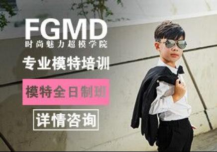 -FGMD模特全日制班-