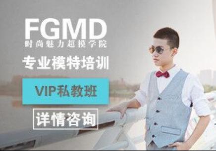 -FGMD模特VIP私教班-