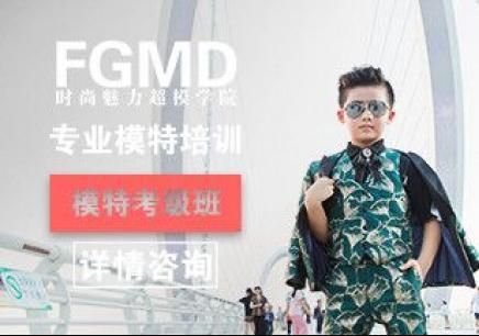 -FGMD模特考级班-