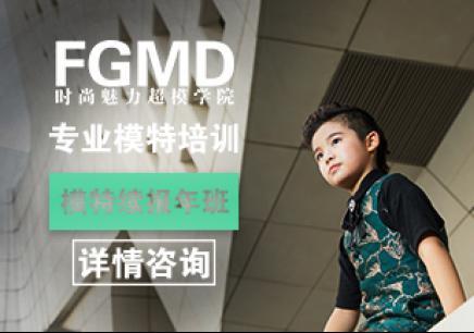 -FGMD模特续报年班-
