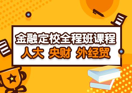金融丁晓全程班课程(人大、央财、外经贸)