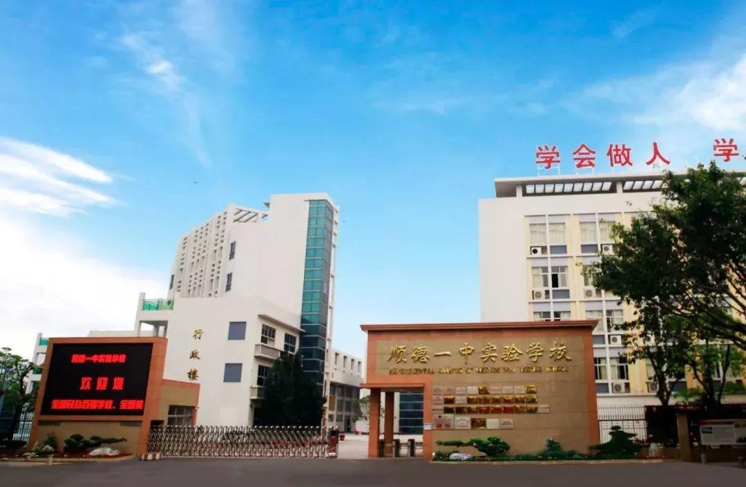 廣東全日制DSE港式國際學校