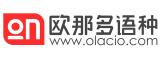 南京欧那多语种