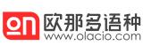北京欧那多语种
