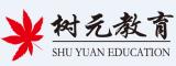 上海树元教育