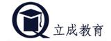深圳立成建造师培训
