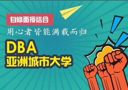 亚洲城市大学博士(DBA)课程