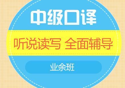 深圳口译培训班