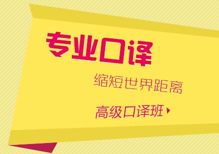 深圳英语口译VIP班