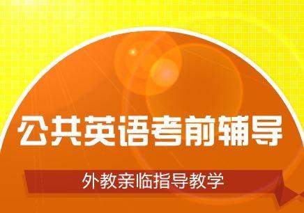 深圳公共英语考前辅导培训班