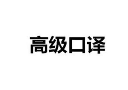 深圳口译班