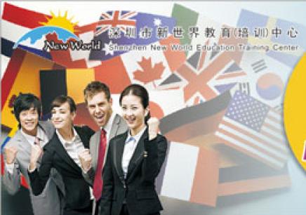 深圳英语中级口译学习班